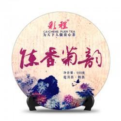 Чэнь Сян Цзюй Юнь 500г (2015)