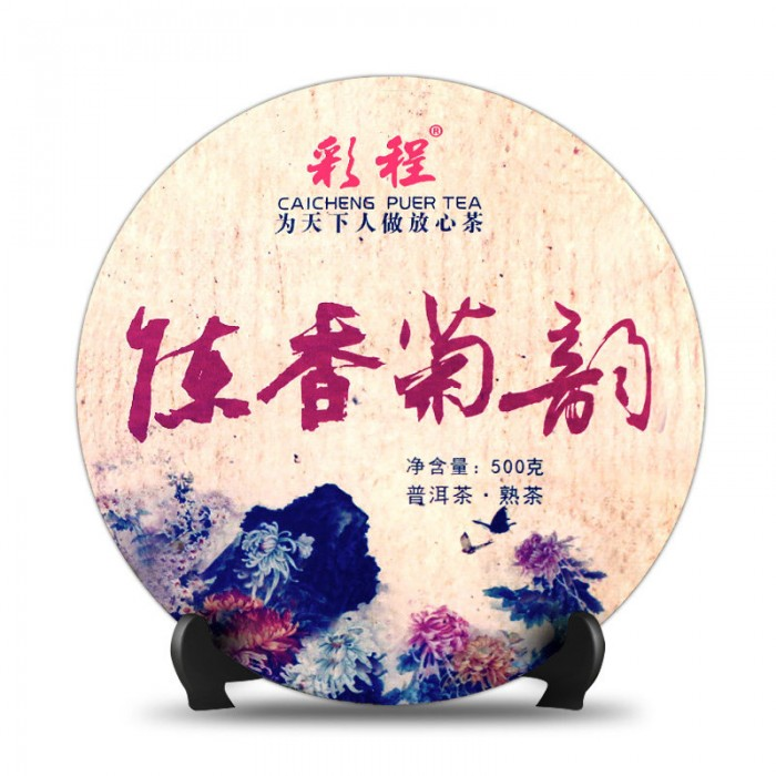 Чэнь Сян Цзюй Юнь 500г с хризантемой